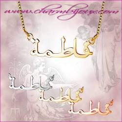 Collier Prénom arabe découpé pour femme enfant - Argent-Plaqué or- Plaqué or rose